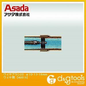 【送料無料】アサダ(ASADA) ワイヤブラシ20φ10・13・16mmワイヤ用 93 x 125 x 28 mm 48618