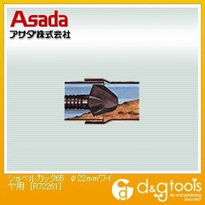 ショベルカッタ65φ22mmワイヤ用   R72261
