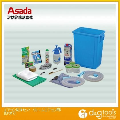 エアコン洗浄セット(ルームエアコン用)   EP347