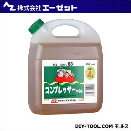 エーゼット/AZ コンプレッサーオイル 4L 404