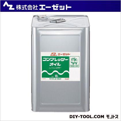 【送料無料】エーゼット/AZ コンプレッサーオイル 18L 418