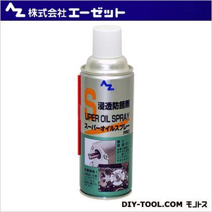スーパーオイルスプレーPRO  420ml 611
