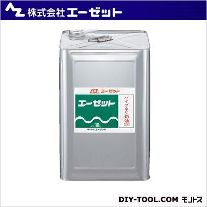 【送料無料】エーゼット/AZ パイプネジキリオイル 18L 838