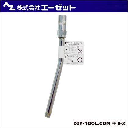 エーゼット/AZ エーゼット標準曲げノズルチャッキング式170mm 170mm  G622