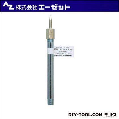 エーゼット/AZ エーゼット狭所用ストレートノズル120mm 120mm   G623