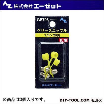 グリースニップル真鍮(キャップ付)  1/4×28山 GB708 3 個