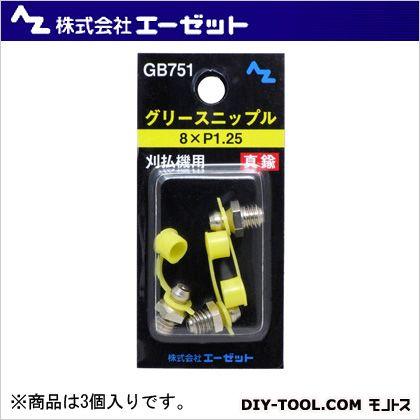 グリースニップル真鍮(キャップ付)刈払機用  8×P1.25 GB751 3 個