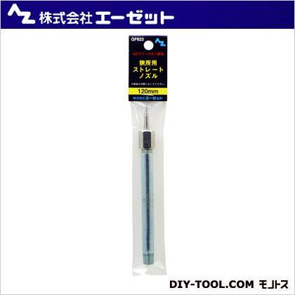 袋入り狭所用ストレートノズル  120mm GF623