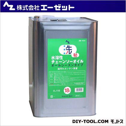 【送料無料】エーゼット/AZ 水溶性チェーンソーオイル 18L W218