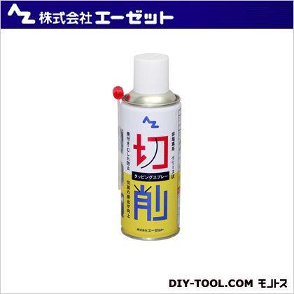 エーゼット/AZ 非塩素系タッピングスプレー(グリース状) 300ml 809