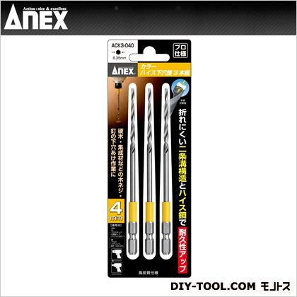 アネックス カラーハイス下穴錐3本組4mm 4mm ACK3-040 3本組