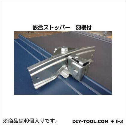 嵌合ストッパー 羽根付  90×58×羽根180 V-7-1 40 個