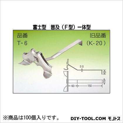 富士型 普及 (F型) 一体型  H65×W125×D210 T-6-1 100 個