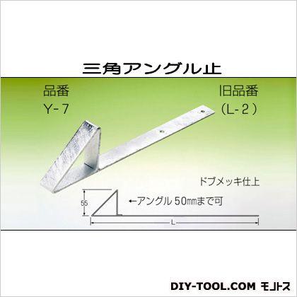 三角アングル止 ドブメッキ  250mm Y-7-1 100 個入