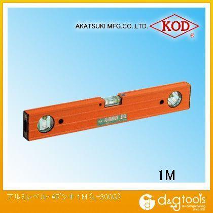 【送料無料】アカツキ/KOD 箱型アルミレベル・45゚付き水平器 1000mm L-300Q 0
