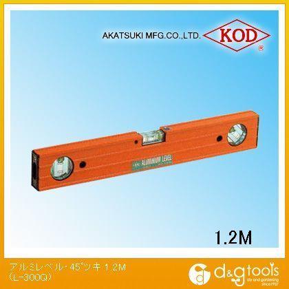 【送料無料】アカツキ/KOD 箱型アルミレベル・45゚付き水平器 1200mm L-300Q 0