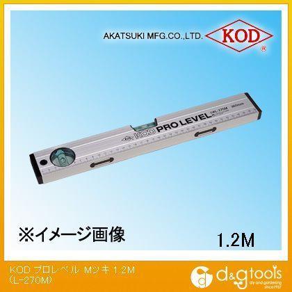 【送料無料】アカツキ/KOD 箱型マグネット付アルミレベル(プロレベルマグネット付き・水平器) 1200mm L-270M