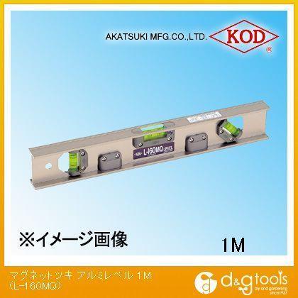 【送料無料】アカツキ/KOD マグネット付きアルミレベル水平器 1000mm L-160MQ 0