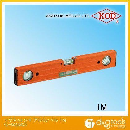 【送料無料】アカツキ/KOD マグネット付きアルミレベル水平器 1000mm L-300MQ 0