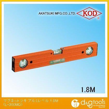 【送料無料】アカツキ/KOD マグネット付きアルミレベル水平器 1800mm L-300MQ 0