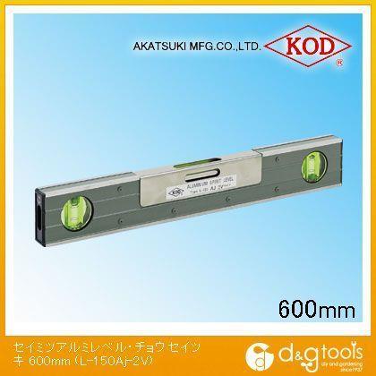 【送料無料】アカツキ/KOD 調整付精密アルミレベルアルミ水平器 600mm L-150Aj-2V 0