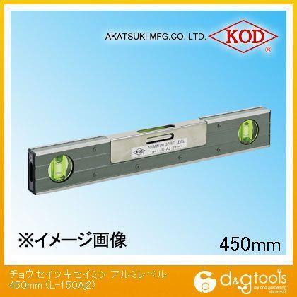 【送料無料】アカツキ/KOD 調整付精密アルミレベルアルミ水平器 450mm L-150Aj2 0