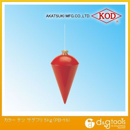 【送料無料】アカツキ/KOD カラー鉄下ゲ振リ 5kg PB-16