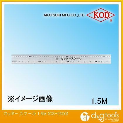 アカツキ/KOD カッタースケールアルミカッター定規 1.5m CS-1500 0