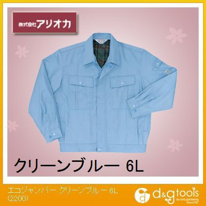 アリオカ 作業着(作業服)エコジャンパー クリーンブルー 6L 2200