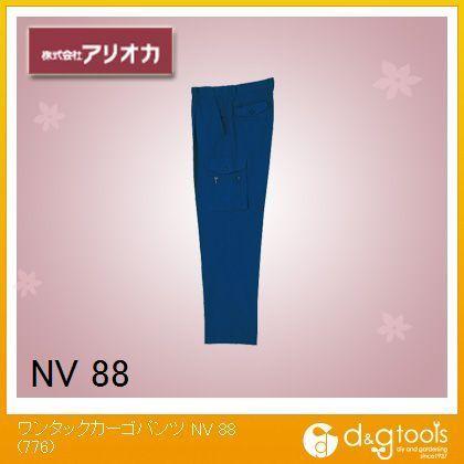 作業着(作業服)ワンタックカーゴパンツ春夏用 NV(ネイビー) 88 776