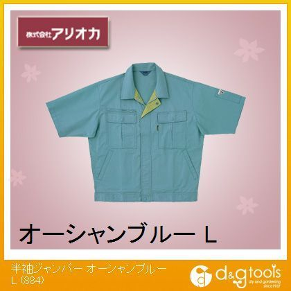 アリオカ 作業着(作業服)半袖ジャンパー春夏用 オーシャンブルー L 884