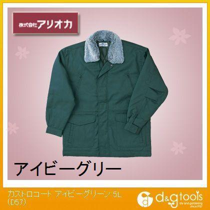 作業着(作業服)カストロコート アイビーグリーン 5L D57