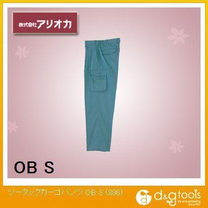 アリオカ 作業着(作業服)ツータックカーゴパンツ春夏用 オーシャンブルー S 886