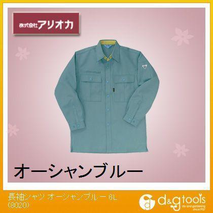 アリオカ 作業着(作業服)長袖シャツ オーシャンブルー 6L 8020