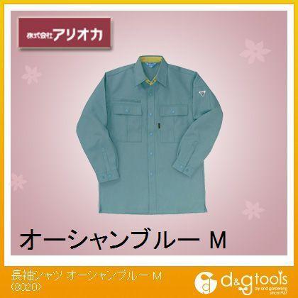 アリオカ 作業着(作業服)長袖シャツ オーシャンブルー M 8020