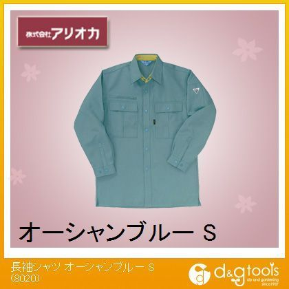 アリオカ 作業着(作業服)長袖シャツ オーシャンブルー S 8020