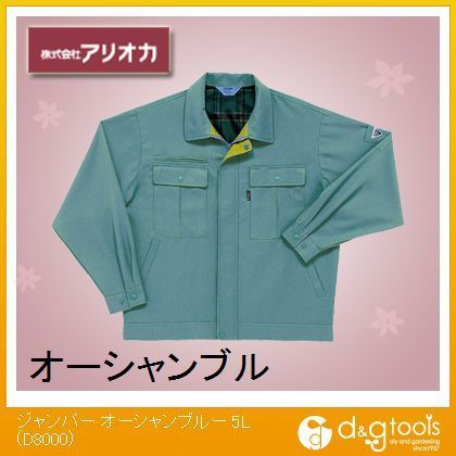 アリオカ 作業着(作業服)ジャンパー オーシャンブルー 5L D8000