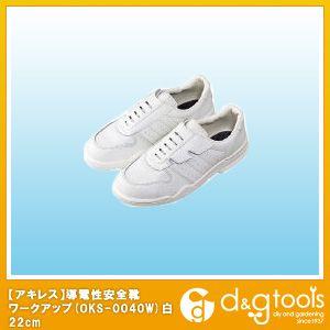 導電性安全靴ワークアップ白22.0cm   OKS-0040W-22.0