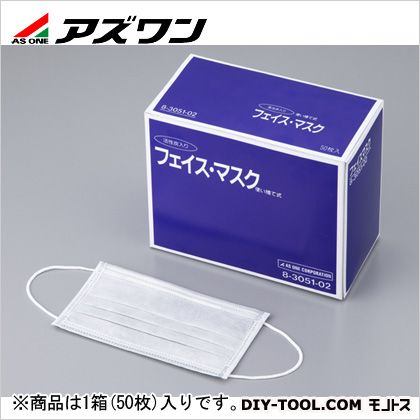 アズワン フェイスマスクスタンダード 8-3051-01 1箱(50枚入)