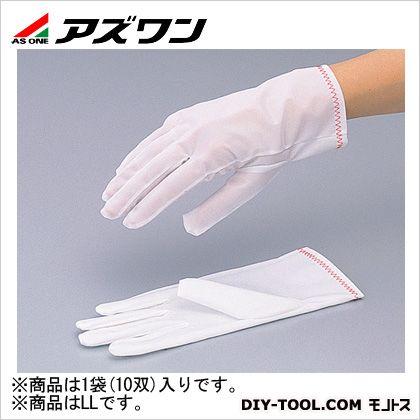 【送料無料】アズワン 無塵手袋 LL 9-5305-04 1袋(10双入)