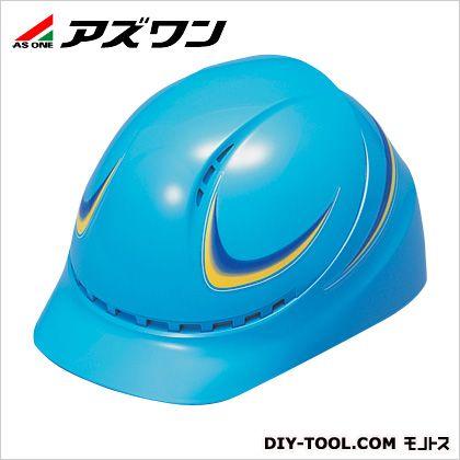 【送料無料】アズワン ヘルメット ブルー 1-9277-01 1個