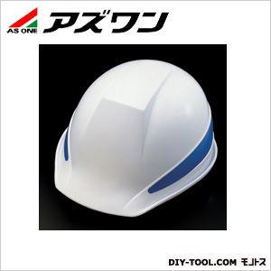 【送料無料】アズワン ヘルメット ホワイト 1-9277-05 1個