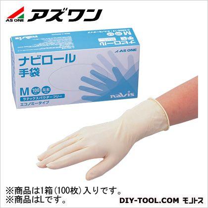ナビロール手袋ラテックスパウダーフリー  L 0-5905-21 1箱(100枚入)