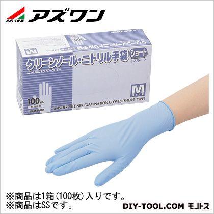 アズワン クリーンノールニトリル ブルー SS 1-8450-24 1箱(100枚入)
