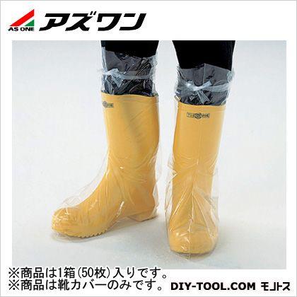 【送料無料】アズワン ディスポ長靴カバー 8-1076-01 50枚