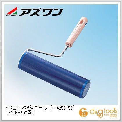 アズピュア粘着ロール[CTR-200]※ハンドル無し5S対策用品 青 200mm 1-4252-52 1袋(10本)