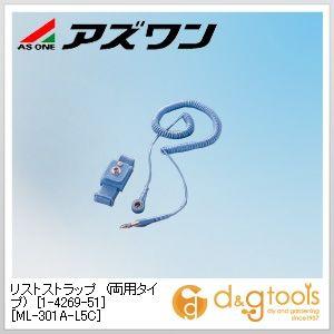 リストストラップ(両用タイプ)[ML-301A-L5C]コード長約1.8m静電対策用品   1-4269-51 1箱(5個)