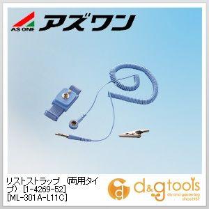 リストストラップ(両用タイプ)[ML-301A-L11C]コード長約3m静電対策用品   1-4269-52 1箱(5個)