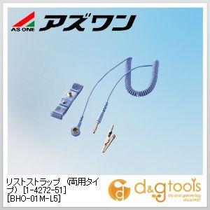 リストストラップ(両用タイプ)[BHO-01M-L5]コード長約1.8m静電対策用品   1-4272-51 1箱(5個)