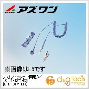 リストストラップ(両用タイプ)[BHO-01M-L11]コード長約3m静電対策用品   1-4272-52 1箱(5個)
